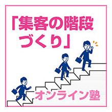 【オープン記念特別オファー】「集客の階段づくり」オンライン塾